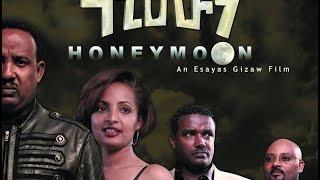 New Ethiopian Movie - Honey Moon full 2015