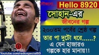 Sohan - Jiboner Golpo - Hello 8920 - by Radio Special