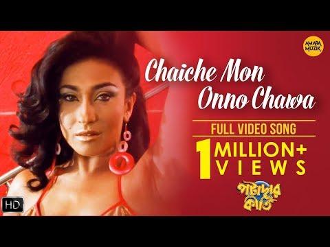 Chaiche Mon Onno Chawa Video Song | Potadar Kirtee | Rituparna | Bappa Lahiri | Shreya Ghoshal