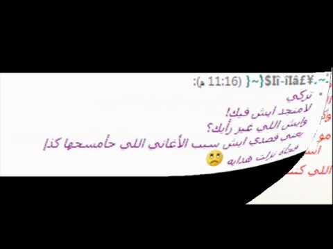 آيات مؤثره محادثه بين ولدين في الماسنجر اليوتوب