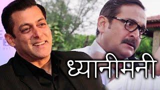 Salman Khan PROMOTES Mahesh Manjrekar's Marathi Film Dhyani Mani