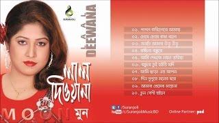Moon - Lal Deewana | লাল দিওয়ানা | Full Audio Album | Suranjoli