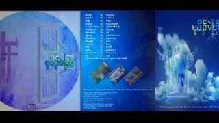 Karen Gospel song - Our Lord Savior by Thaz Oo ( Heaven Door Album 2015)