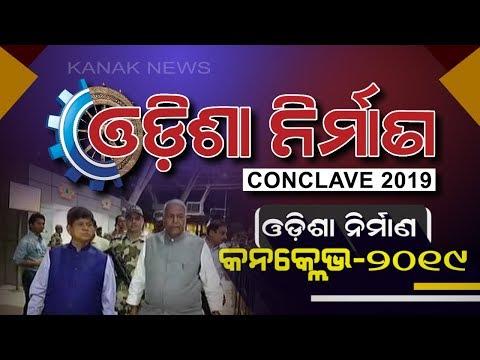 Xxx Mp4 Odisha Nirman Conclave 2019 From Today 3gp Sex