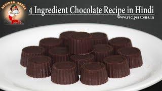4 सामग्री से बनाये घर पर चॉकलेट - How To Make Chocolates At Home - Chocolate Recipes In Hindi