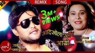New Nepali Remix Song || आँधी खोला उर्लेर आयो || AANDHIKHOLA URLERA AAYO REMIX ||Full HD