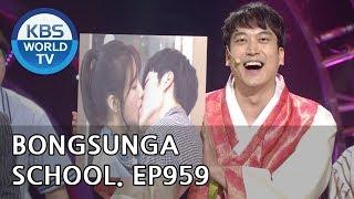 Bongsunga School | 봉숭아학당 [Gag Concert / 2018.08.04]