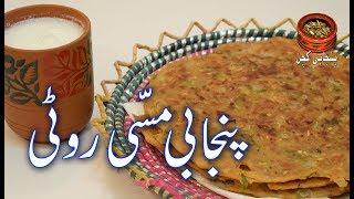 Punjabi Missi Roti, Mazedaar Missi Roti, #Messi Roti مزیدار پنجابی مسی روٹی (Punjabi Kitchen)
