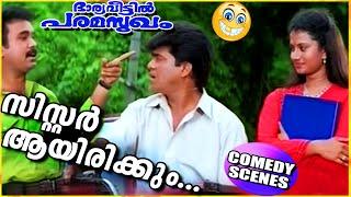 അല്ല അമ്മയ | Vijayaraghavan Sudheesh Comedy Scenes | Malayalam Comedy Scenes [HD]