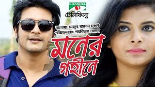 Moner Gohine | Bangla Telefilm | Shabnam Faria | Emon | Channel i TV