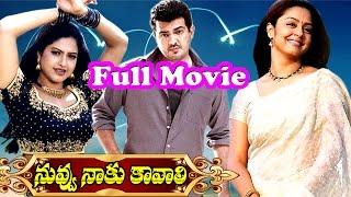 Nuvvu Naaku Kavali Telugu Full Movie - Ajith Kumar, Jyothika, S. A. Rajkumar - V9videos