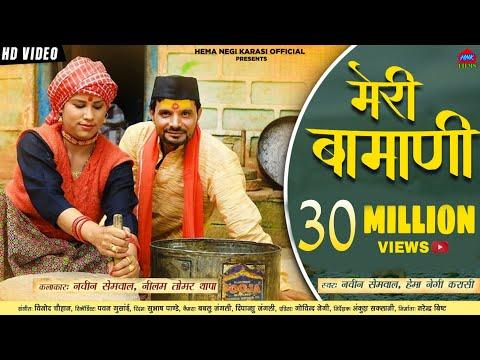 Xxx Mp4 Meri Bamani Popular Video Song Garhwali Hema Negi Karasi Amp Naveen Semwal Song New Uttarakhand 2018 3gp Sex