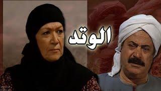 مسلسل ״الوتد״ ׀ هدي سلطان – يوسف شعبان ׀ الحلقة 20 من 25