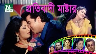 Bangla Movie: Protibadi Master |  Manna,  Moushumi, | NTV Bangla Movie