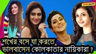 কলকাতার নায়িকাদের শখের বসে যা করতে ভালোবাসেন। Kolkata Actress hobby and Favorite things to do