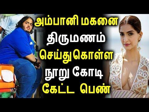 Xxx Mp4 அம்பானி மகனை திருமணம் செய்து கொள்ள நூறு கோடி கேட்ட பெண் Tamil Cinema News Kollywood TAMIL STICK 3gp Sex