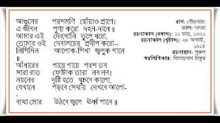 Aguner Poroshmoni Chhoao Prane By Sumon Mukhopadhyay