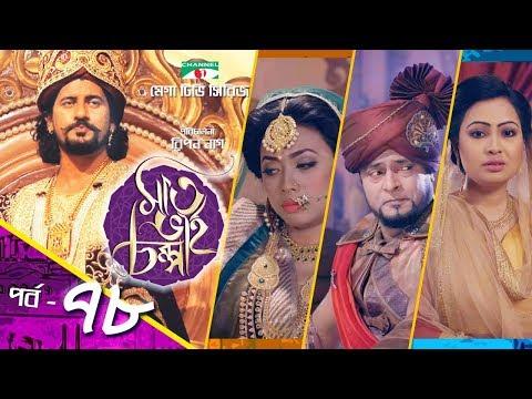 সাত ভাই চম্পা | Saat Bhai Champa | EP 78 | Mega TV Series | Channel i TV