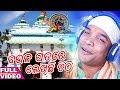 Baula Patare Mu Lekhichi Chithi Odia New Bhajan Song Studio Version Kumar Dillip Niki HD mp3