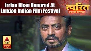Twarit Manoranjan: Irrfan Khan Honored At London Indian Film Festival | ABP News