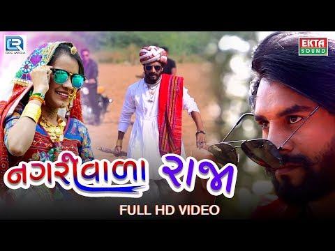 Xxx Mp4 Shital Thakor Nagariwada Raja Latest Gujarati DJ Song 2017 FULL HD VIDEO RDC Gujarati 3gp Sex