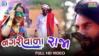 Shital Thakor - Nagariwada Raja   Latest Gujarati DJ Song 2017   FULL HD VIDEO   RDC Gujarati