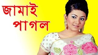 Bangla Natok full HD