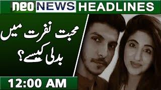 News Headlines 23 July 2019 | 12:00 AM | Neo News