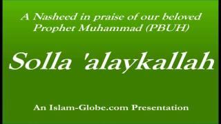 Arabic Nasheed - Solla alaykallah