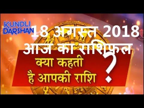 18 August 2018 Rashifal, Aaj Ka Rashifal, आज का राशिफल,18 August 2018, राशिफल 18 अगस्त 2018