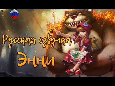 Энни-Русская озвучка. | Anny Russion Voice