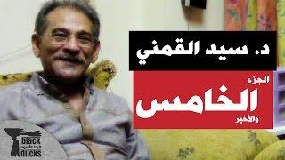 قصة الإسلام بإختصار مع د.سيد القمني - برنامج البط الأسود 186 ( الجزء الخامس والأخير )