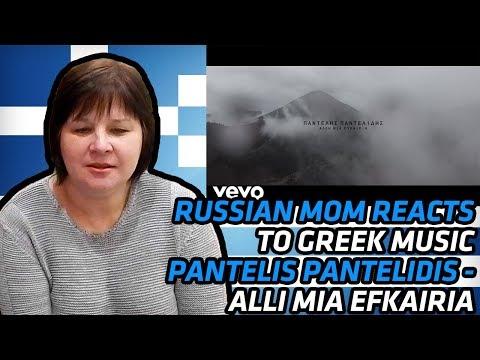 RUSSIAN MOM REACTS TO GREEK MUSIC | Παντελής Παντελίδης - Άλλη Μια Ευκαιρία | REACTION | αντιδραση