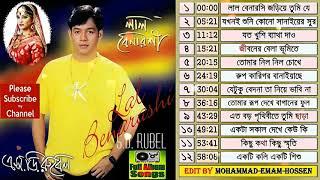 Lal Benaroshi || S D Rubel || Bangla Full Audio Album || SDRF