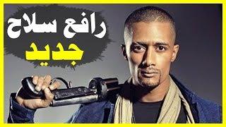 مهرجان اسد رافع سلاح (خناقة في الحارة) مهرجانات 2019 - تيم السفعجية | Yalla Sha3by