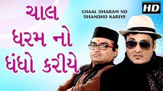Chaal Dharam No Dhandho Kariye | Superhit Gujarati Natak 2016 | Piyush Adhia | Vasundhara Somaiya