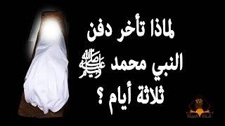 لماذا تأخر دفن النبي محمد ﷺ ثلاثة أيام ؟ وما هو الخلاف الذي وقع بين الصحابة