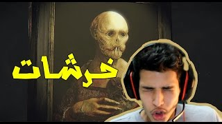 لعبة رعب | اهوشلك بس | Layers of Fear