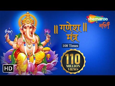 Xxx Mp4 GANESH MANTRA Om Gan Ganapataye Namo Namah 108 Times 3gp Sex