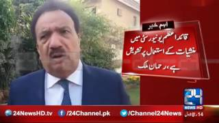Drug den around Quaid E Azam university says Rehman Malik