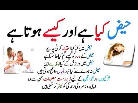 Mensis problems/mensis problems in urdu/hindi/haiz ka ilaj/haiz ka rohani ilaj/haiz ka aana haiz