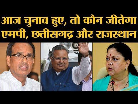 Xxx Mp4 BJP MP Chhattisgarh Rajasthan Opinion Poll ABP Survey Congress Modi 3gp Sex