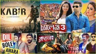 ২০১৮ সালে বক্স অফিস কাপাবে কোন কোন বাংলা সিনেমা? দেখেনিন এক ঝলকে   2018 bangla movie