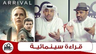 Arrival -   بالعربي قراءة سينمائية