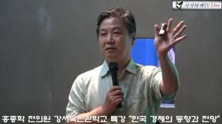 홍종학 전의원 특강