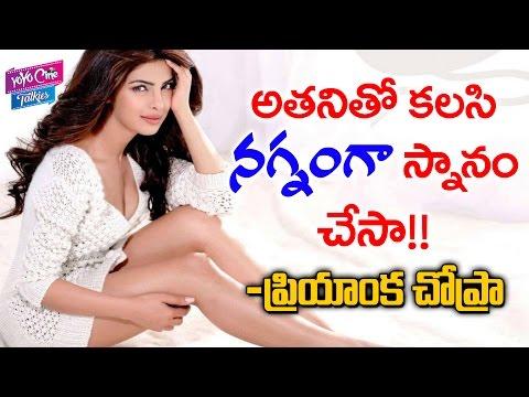 అతనితో కలిసి నగ్నంగా స్నానం చేసా!| Priyanka Chopra Reveals Her Boyfriend Secret | YOYO Cine Talkies