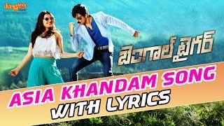 Asia Khandam Song Lyrics II Bengal Tiger Telugu Movie II Raviteja, Thamanna, Raashi Khanna,
