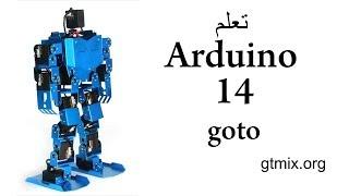 تعلم الاوردوينو arduino - 14 - القفز goto