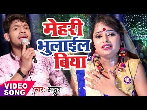 Xxx Mp4 Ankush का सबसे हिट Devi Geet 2017 Mehari Bhulayil Biya Mori Maiya Bhojpuri Devi Bhajan 3gp Sex