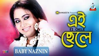 Ei Chele - Baby Naznin Music Video - Khub Beshi Bhalobashi